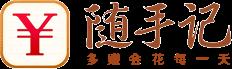 随手记logo